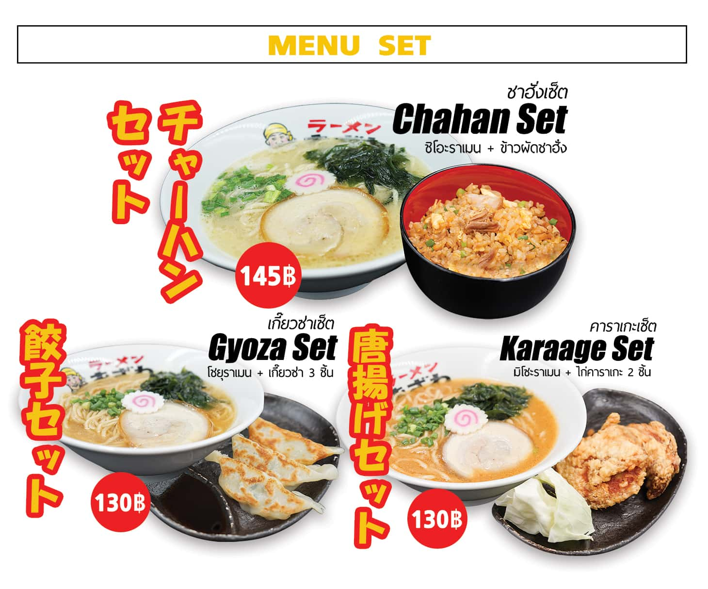 Ozawa Ramen Menu Set