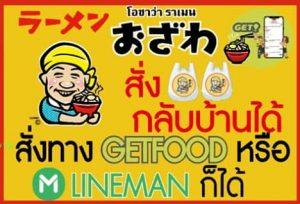 Ozawa Ramen Lineman