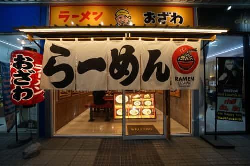 Ozawa Ramen Ozawa Ramen ปตท. พรานนก-พุทธมณฑลสาย 4