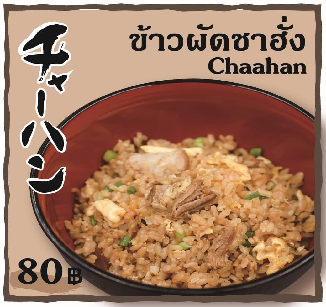 ข้าวผัดชาฮั่ง Chaahan