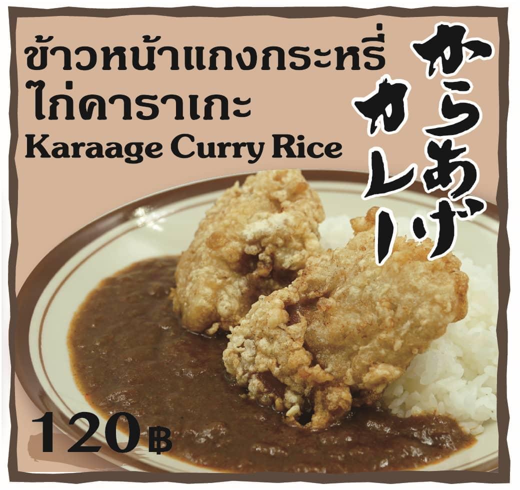 ข้าวหน้าแกงกระหรี่ไก่คาราเกะ Karaage Curry Rice