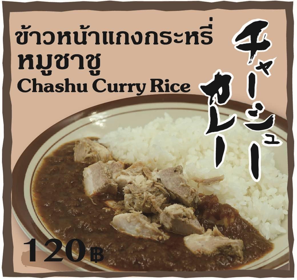 ข้าวหน้าแกงกระหรี่หมูชาชู Chashu Curry Rice