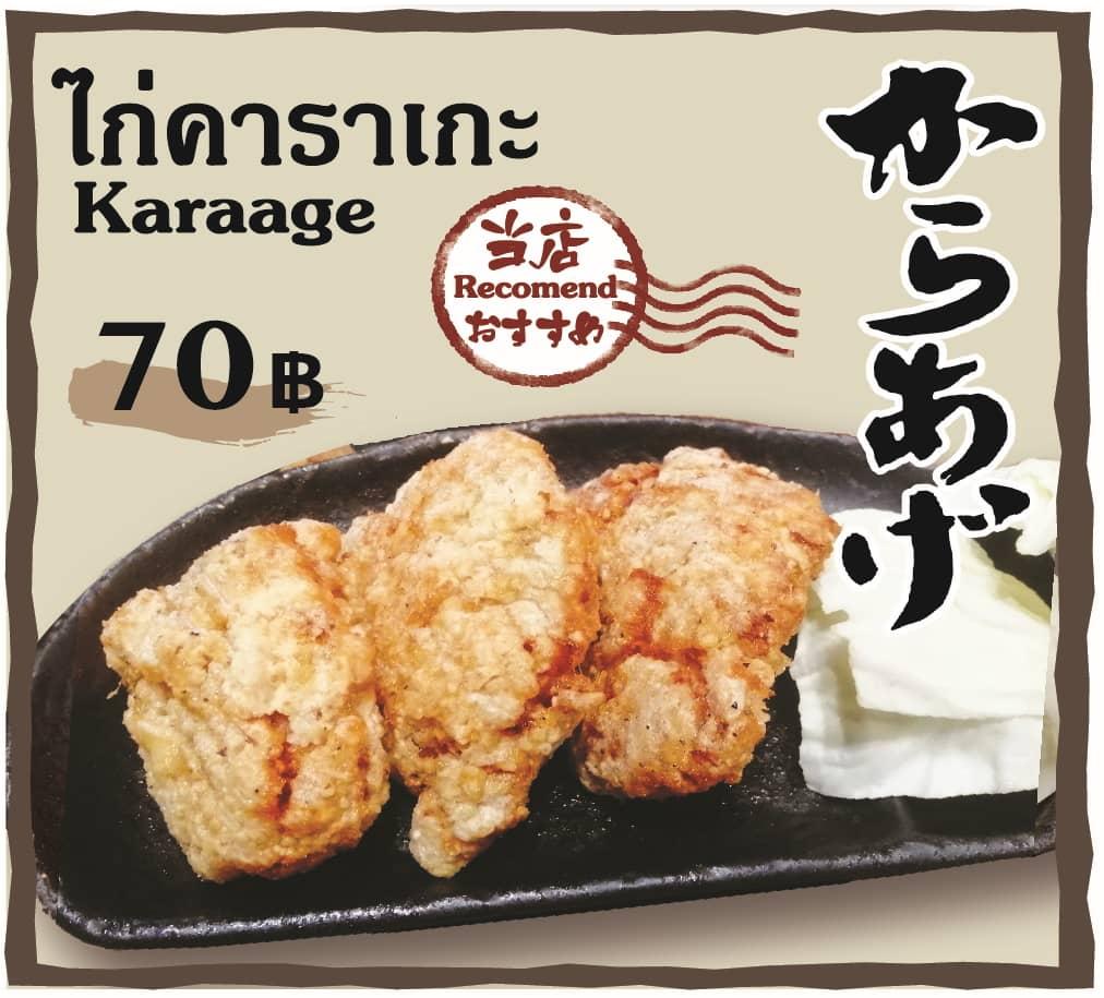 ไก่คาราเกะ Karaage