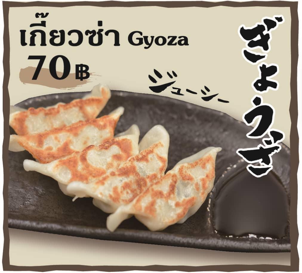 เกี๊ยวซ่า Gyoza