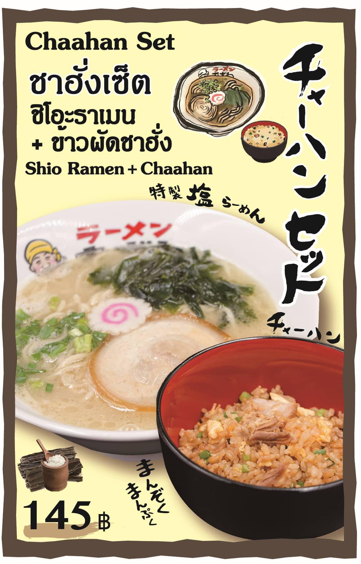 Chaahan Set ชาฮั่งเซ็ต - ชิโอะราเมน + ข้าวผัดชาฮั่ง Shio Ramen + Chaahan