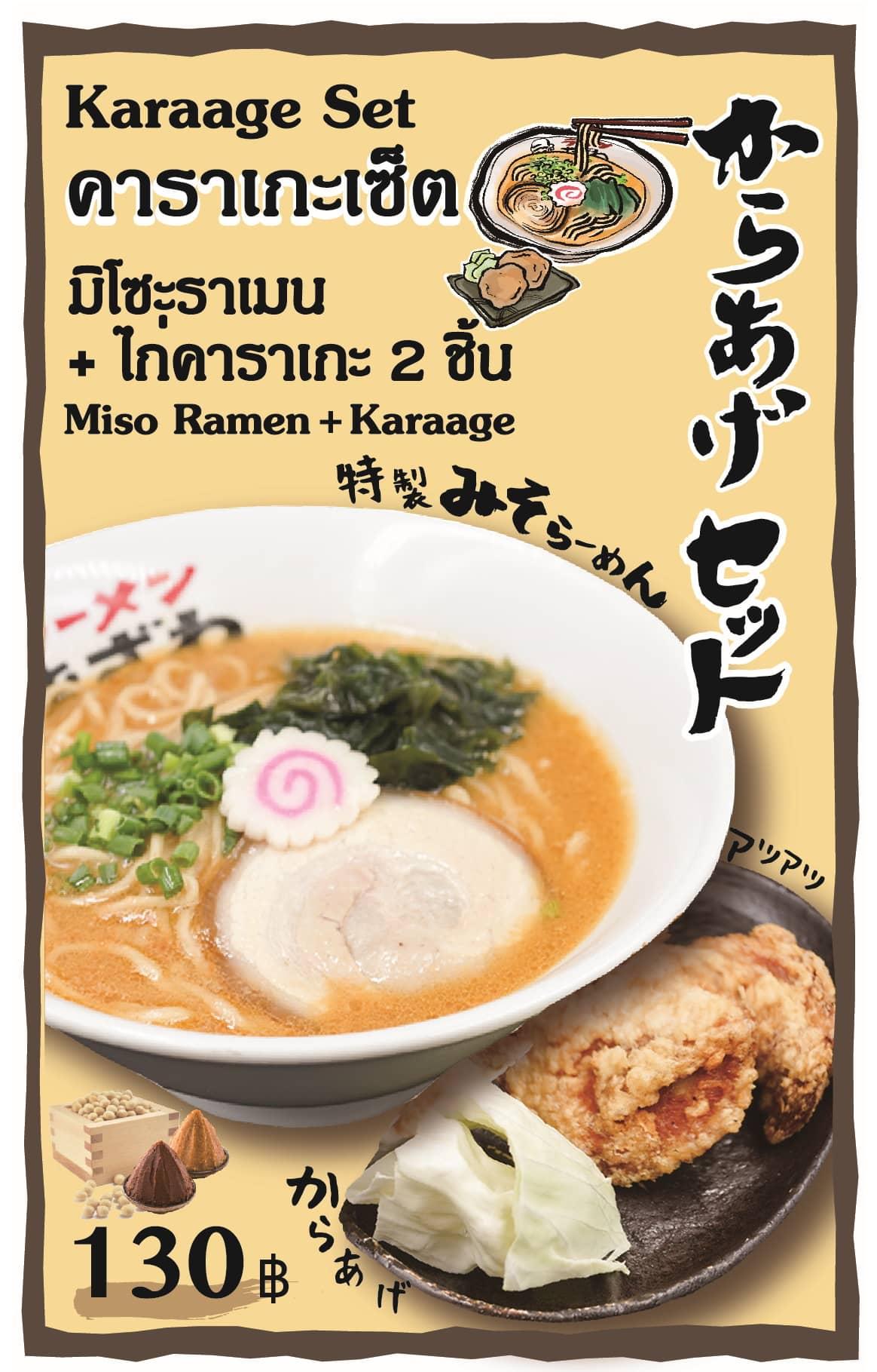 Karaage Set คาราเกะเซ็ต - มิโซะราเมน + ไก่คาราเกะ 2 ชิ้น Miso Ramn + Karaage 2 pcs