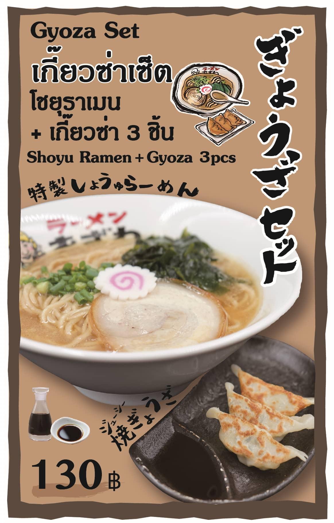 Gyoza Set เกี๊ยวซ่าเซ็ต - โชยุราเมน + เกี๊ยวซ่า 3 ชิ้น Shoyu Ramn + Gyoza 3 pcs