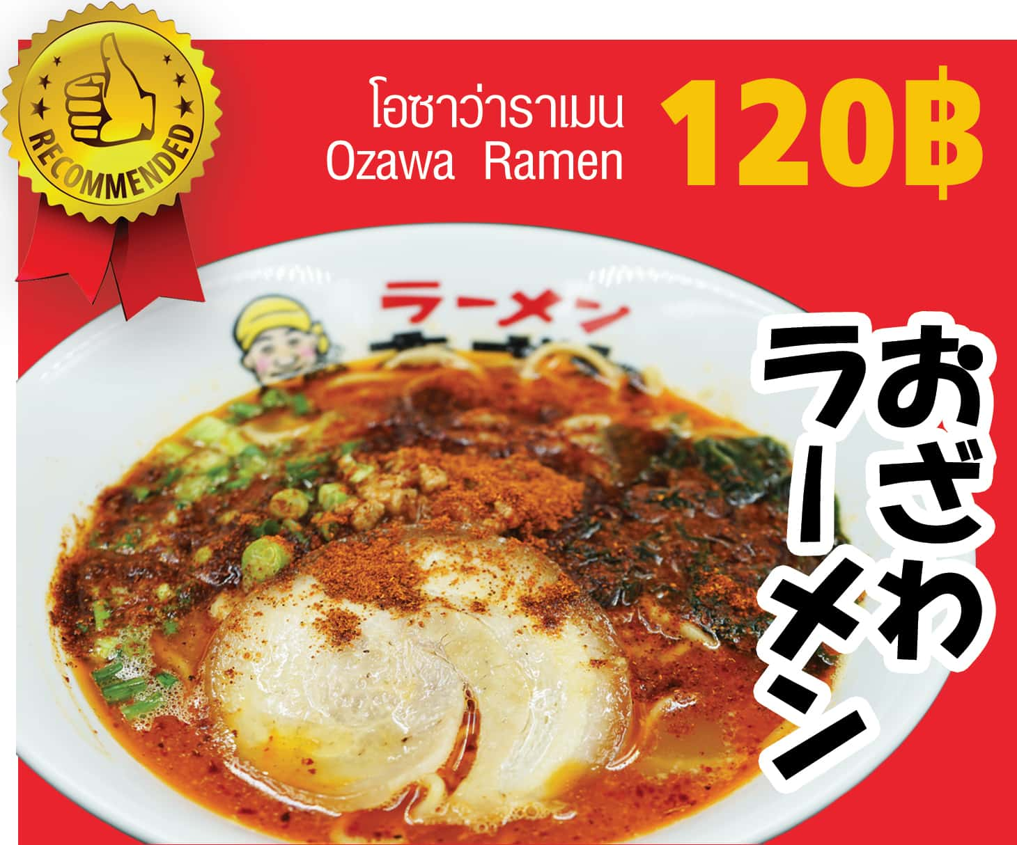 โอซาว่าราเมน Ozawa Ramen