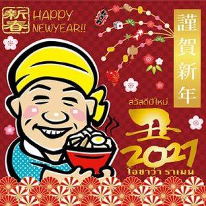 Happy New Year 2021 from Ozawa Ramen