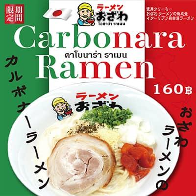 Ozawa Carbonara Ramenカルボナーララーメン-