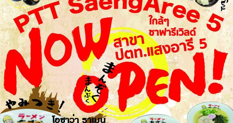 PTT SAENG AREE 5 BRANCH OPEN!