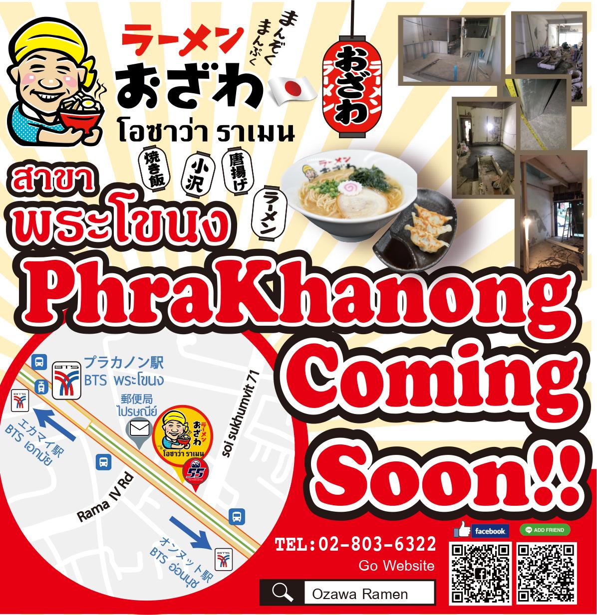 Phrakhanong branch